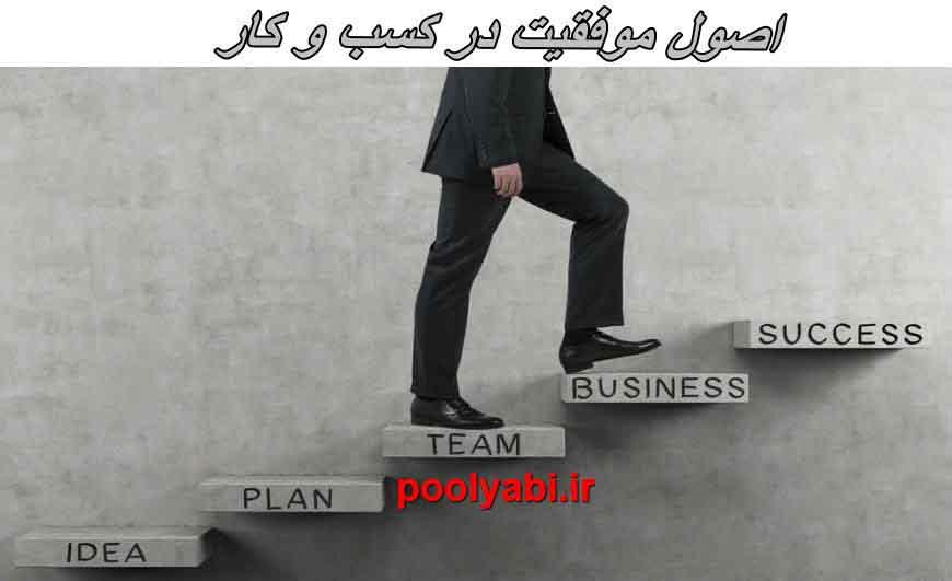 اصول موفقیت ، اصول موفقیت در کسب و کار ، اصول طلایی موفقیت