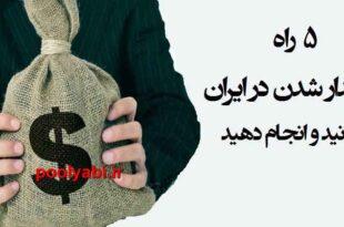 راههای کسب پول در ایران ، مشاغل پولساز در ایران ، کسب و کار در ایران