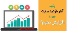 شیوه های افزایش بازدید سایت ، راه افزایش ترافیک وب سایت ، جذب ترافیک و بازدیدکننده