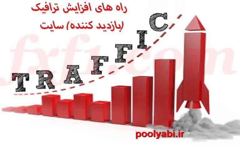 راههای افزایش ترافیک ، روش های افزایش بازدید سایت ، شیوه جذب بازدید کننده سایت
