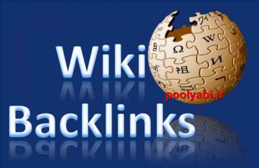 اهمیت بک لینک ویکی پدیا ، بک لینک ویکی پدیا برای کسب درآمد ، گرفتن بک لینک رایگان از ویکی پدیا