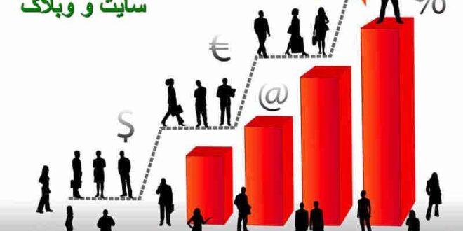 شیوه های افزایش بازدید سایت و وبلاگ ، افزایش ترافیک سایت ، افزایش رایگان بازدید ، بالا بردن بازدی وبلاگ