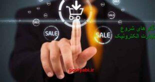 شروع تجارت الکترونیک ، شروع کسب درآمد اینترنتی ، گام های کسب درآمد آنلاین