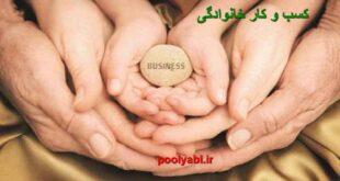 کسب و کار خانوادگی ، شغل خانوادگی ، کسب و کار فامیلی