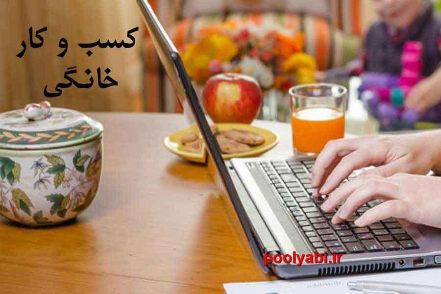 کسب و کار خانگی ، مشاغل خانگی ، کسب درآمد در منزل