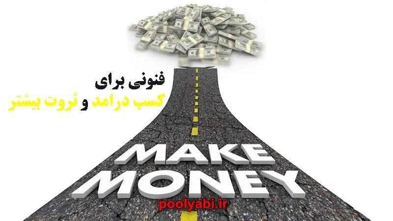 راه پولدار شدن و کسب درآمد بیشتر ، برنامه پولدار شدن ، راه سریع پولدار شدن