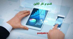 کسب و کار آنلاین ، کسب درآمد اینترنتی ، کسب پول از اینترنتی