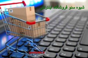 شیوه سئو فروشگاه اینترنتی ، سئو سایت فروشگاهی ، آموزش سئو فروشگاه