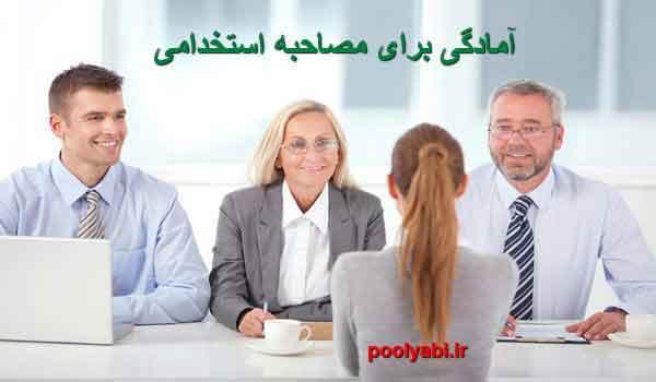 آمادگی برای مصاحبه استخدامی ، مصاحبه کاری ، شیوه مصاحبه کاری، فن بیان در مصاحبه استخدامی