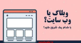 راه اندازی سایت یا وبلاگ ، بهترین وبلاگ ، ساخت وبلاگ ، راه اندازی سایت تبلیغاتی ،