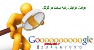 عوامل افزایش رتبه سایت در گوگل ، افزایش ترافیک سایت ، آموزش افزایش رتبه سایت در گوگل