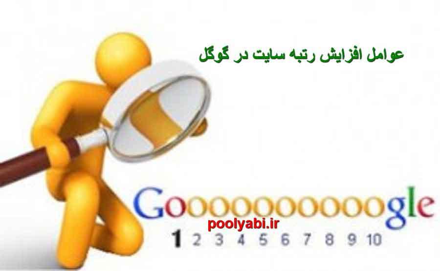 عوامل افزایش رتبه سایت در گوگل ، افزایش ترافیک سایت ، آموزش افزایش رتبه سایت در گوگل ، افزایش رتبه گوگل
