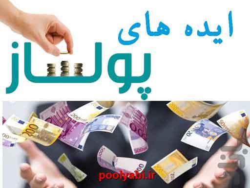 ایده های ساده پولساز ، ایده های پولساز خانگی ، ایده های تاب اقتصادی ، ایده های پولساز اقتصادی