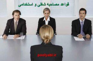 قواعد مصاحبه شغلی ، مراحل مصاحبه استخدامی ، شیوه مصاحبه شغلی ، آمادگی برای مصاحبه کاری و استخدامی