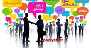 مشاوره در کسب و کار ، مشاوره کسب و کار آنلاین ، مشاور رایگان کسب و کار ، بهترین مشاوره کسب و کار در ایران