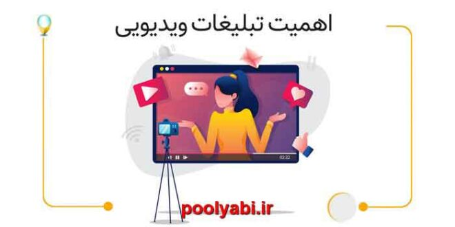 اهمیت تبلیغات ویدیویی ،تبلیغ ویدیویی، ویدئو مارکتینگ ، ویدیوی تبلیغاتی ، کسب درآمد از تبلیغات ویدیویی