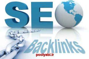 بک لینک Backlink چیست؟ ، بک لینک رایگان ، بک لینک برای سایت ، بکلینک ، لینک سازی