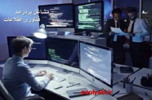 مشاغل پردرآمد فناوری اطلاعات ، لیست مشاغل کامپیوتر ، مشاغل آی تی ، مشاغل پولساز ، کارهای پردرآمد فناوری اطلاعات