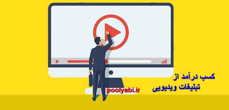 کسب درآمد از تبلیغات ویدیویی ، تبلیغات ویدیویی چیست؟ ، قیمت تبلیغات ویدیویی، تبلیغ در ویدیو ، کسب پول از ویدیو