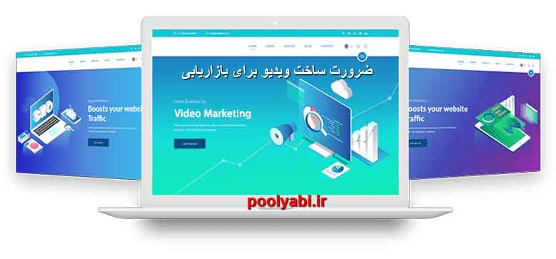 ضرورت ساخت ویدیو برای بازاریابی ، ساخت ویدیو مارکتینگ ، اهمیت بازاریابی ویدیویی ، ویدیو مارکتینگ یا بازاریابی ویدیویی