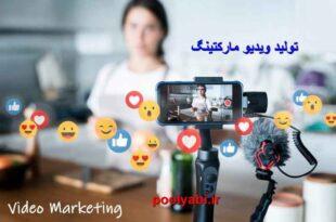 تولید ویدیو مارکتینگ ، بازاریابی ویدیو مارکتینگ ، اهمیت محتوای ویدیویی ،