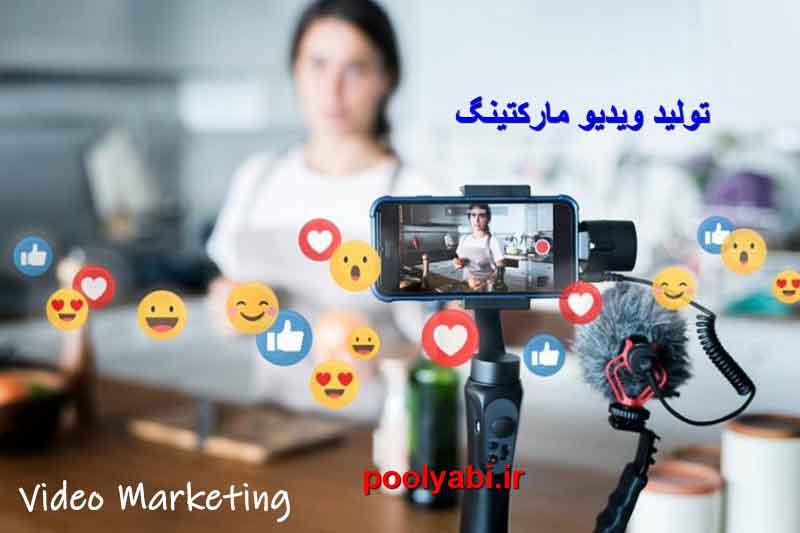 تولید ویدیو مارکتینگ ، بازاریابی ویدیو مارکتینگ ، اهمیت محتوای ویدیویی ، ساخت ویدیو مارکتینگ