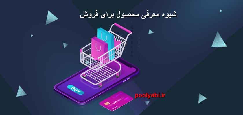 شیوه معرفی محصول برای فروش ، افزایش فروش اینترنتی ، فروش یک محصول ، آموزش فروش اینترنتی