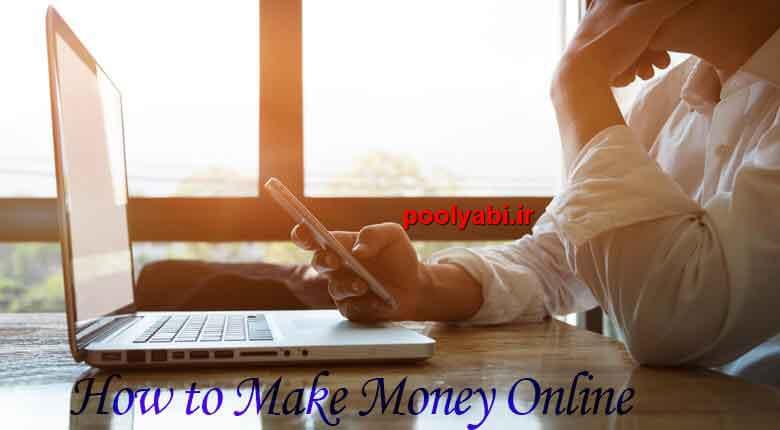 کسب درآمد اینترنتی بدون تبلیغات ، کسب درآمد بدون سرمایه ، ساده ترین راه کسب درآمد