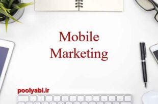 بهبود استراتژی بازاریابی موبایلی ، تبلیغات موبایلی ، موبایل مارکتینگ ، تجارت موبایلی