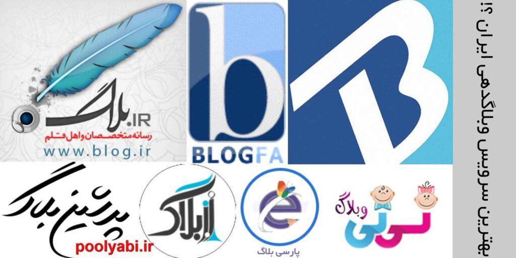 بهترین وبلاگ های ایرانی ، برترین وبلاگ های فارسی، وبلاگ ایرانی ، وبلاگ های معروف ، وبلاگ های برتر ایران
