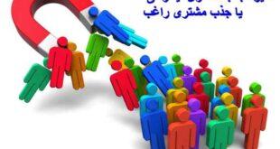 شیوه جذب مشتری اینترنتی ، مشتری راغب ، مقاله جذب مشتری ، روش های عملی جذب مشتری