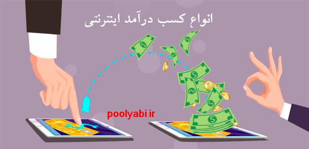 انواع کسب درآمد اینترنتی ، مدل های کسب و کار اینترنتی ، کسب درآمد اینترنتی واقعی ، کسب درآمد آنلاین ، راههای پولسازی در اینترنت