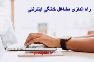 راه اندازی مشاغل خانگی اینترنتی ، کشب و کار خانگی ، مشاغل اینترنتی خانگی در ایران ، شغل خانگی ، کار اینترنتی در منزل