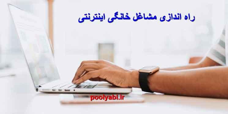 راه اندازی مشاغل خانگی اینترنتی ، کسب و کار خانگی ، مشاغل اینترنتی خانگی در ایران ، شغل خانگی ، کار اینترنتی در منزل