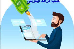 مدیریت سایت برای کسب درآمد اینترنتی ، روش های کسب درآمد ، کسب درآمد آنلاین ، مدیریت سایت