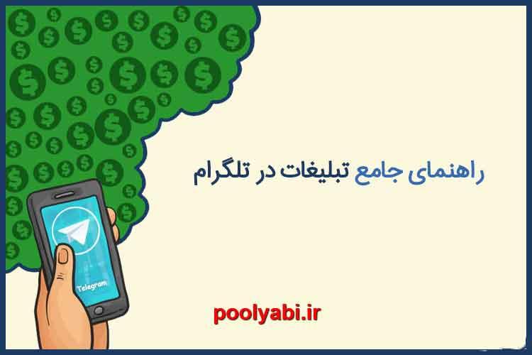روش تبلیغات در تلگرام ، انواع تبلیغات در تلگرام ، تبلیغ در تلگرام ، بهترین شیوه تبلیغات در تلگرام