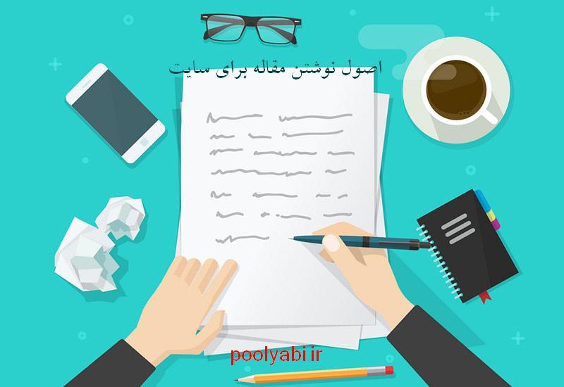 اصول مقاله نویسی برای سایت ، نوشتن مقاله خوب ، تولید مقاله برای سایت ، ساختار نوشتن مقاله