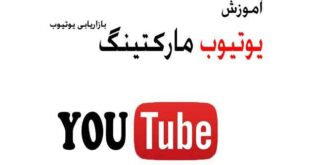 آموزش بازاریابی در یوتیوب ، یوتیوب مارکتینگ ، کسب درآمد از یوتیوب ، آموزش کار در یوتیوب ، آموزش یوتیوب