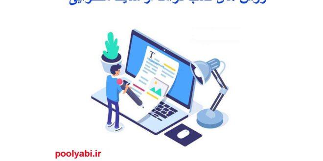 روش های کسب درآمد از سایت محتوایی ، کسب درآمد اینترنتی از تولید محتوا ، درآمد زایی از تولید محتوا ، سایت تولید محتوا