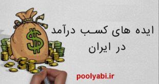 راههای کسب درآمد در ایران ، بهترین روش های کسب درآمد آسان ، راههای کسب پول در ایران ، مشاغل ساده پولساز در ایران