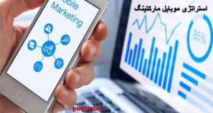 استراتژی موبایل مارکتینگ ، بازاریابی موبایلی ، موبایل مارکتینگ چیست ؟ ، بازاریابی با موبایل ، تبلیغات تلفن همراه