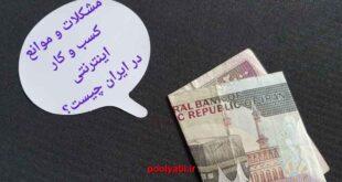 مشکلات کسب و کارهای اینترنتی ، موانع ومشکلات کسب و کار در ایران ، مهم ترین مشکلات کسب درآمد اینترنتی در ایران ، مسائل کسب و کارهای اینترنتی