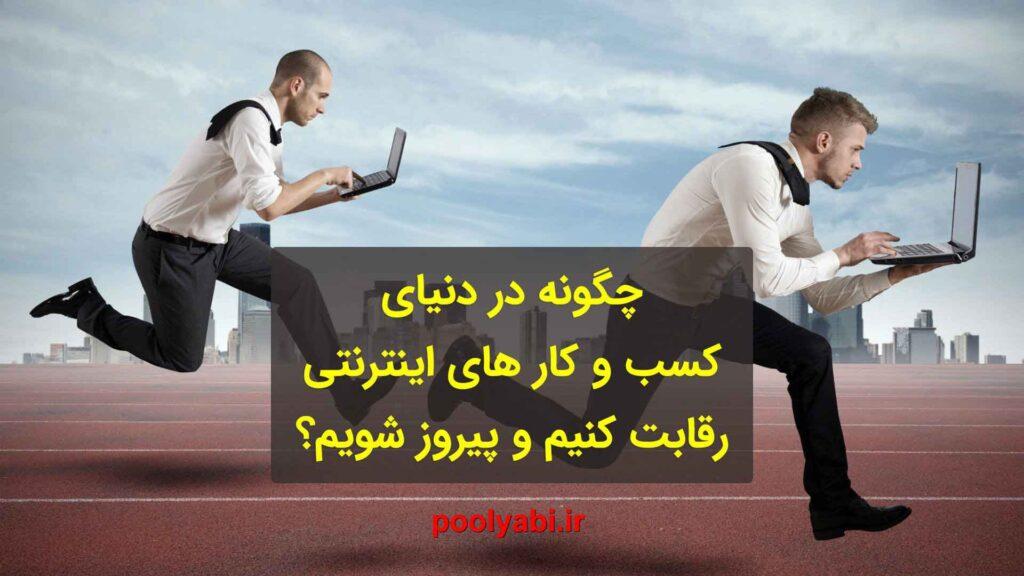 رقابت در کسب و کار اینترنتی ، چگونگی رقابت در کسب درآمد ، راز موفقیت در رقابت ، مزیت رقابت در کسب و کار ، انواع رقابت در کار