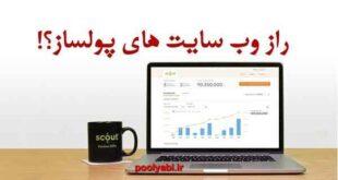 اسرار موفقیت سایت های پولساز ایرانی ، راز موفقیت سایت های ایرانی ، چه سایت هایی درآمد خوبی دارند ،