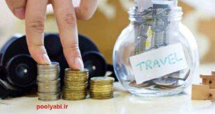 راههای کسب درآمد از سفر ، بهترین راههای کسب درآمد در سفر ، کسب پول از مسافرت ، کسب درآمد از گردشگری ، توریسم