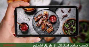 کسب درآمد اینترنتی با آشپزی ، آشپزی در خانه ، سفارش عذای خانگی