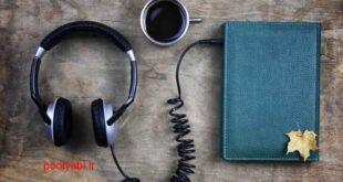 کسب درآمد با کتابهای صوتی ، درآمد گوینده کتاب صوتی ، ایده خرید و فروش کتاب صوتی ، تولید کتاب صوتی ، کتاب گویا