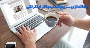 راه اندازی سریع کسب و کار اینترنتی ، کسب و کار اینترنتی چیست ؟ انواع کسب و کار اینترنتی
