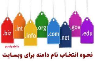 انتخاب دامنه مناسب برای سایت ، راهمنای انتخاب دامین ، انتخاب نام سایت ، انتخاب نام فروشگاه