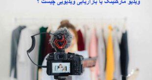 ویدیو مارکتینگ یا بازاریابی ویدیویی ، ویدیو مارکتینگ چیست ؟، اهمیت بازاریابی ویدیویی ، آموزش ویدیو